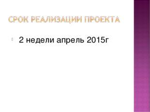2 недели апрель 2015г