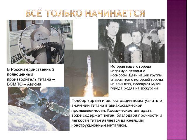 В России единственный полноценный производитель титана – ВСМПО – Ависма. Исто...