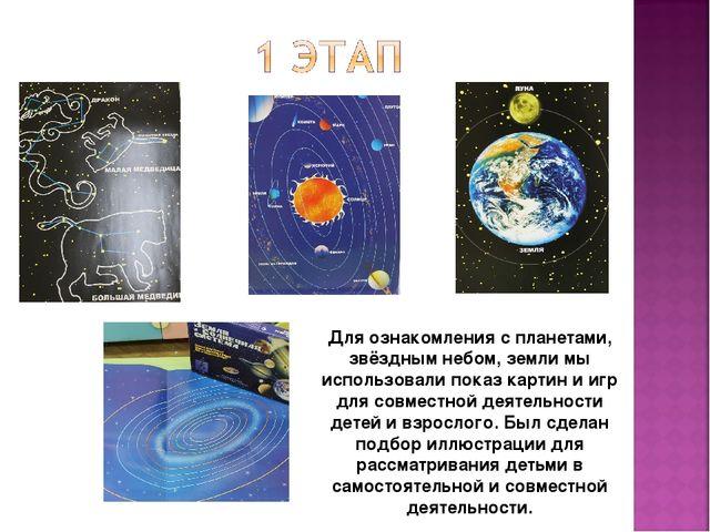 Для ознакомления с планетами, звёздным небом, земли мы использовали показ кар...