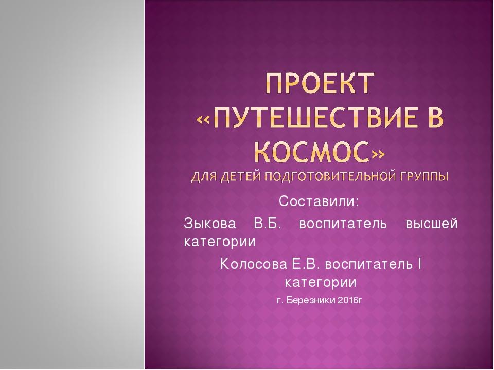 Составили: Зыкова В.Б. воспитатель высшей категории Колосова Е.В. воспитатель...