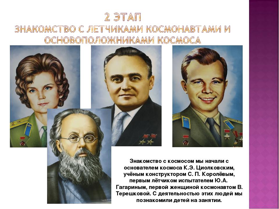 Знакомство с космосом мы начали с основателем космоса К.Э. Циолковским, учёны...