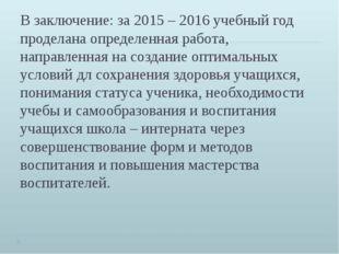 В заключение: за 2015 – 2016 учебный год проделана определенная работа, напра