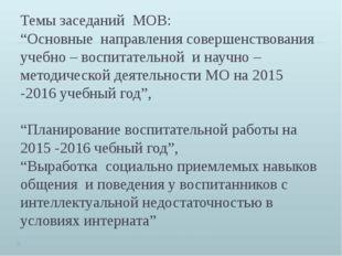"""Темы заседаний МОВ: """"Основные направления совершенствования учебно – воспитат"""