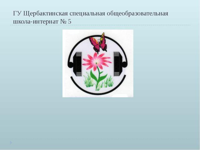 ГУ Щербактинская специальная общеобразовательная школа-интернат № 5 Методичес...