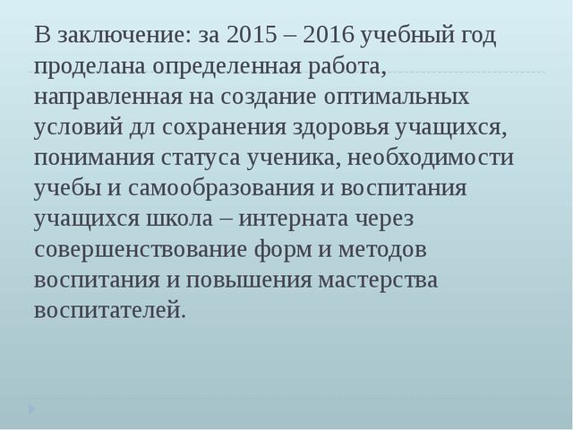 В заключение: за 2015 – 2016 учебный год проделана определенная работа, напра...