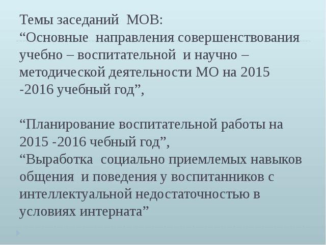 """Темы заседаний МОВ: """"Основные направления совершенствования учебно – воспитат..."""