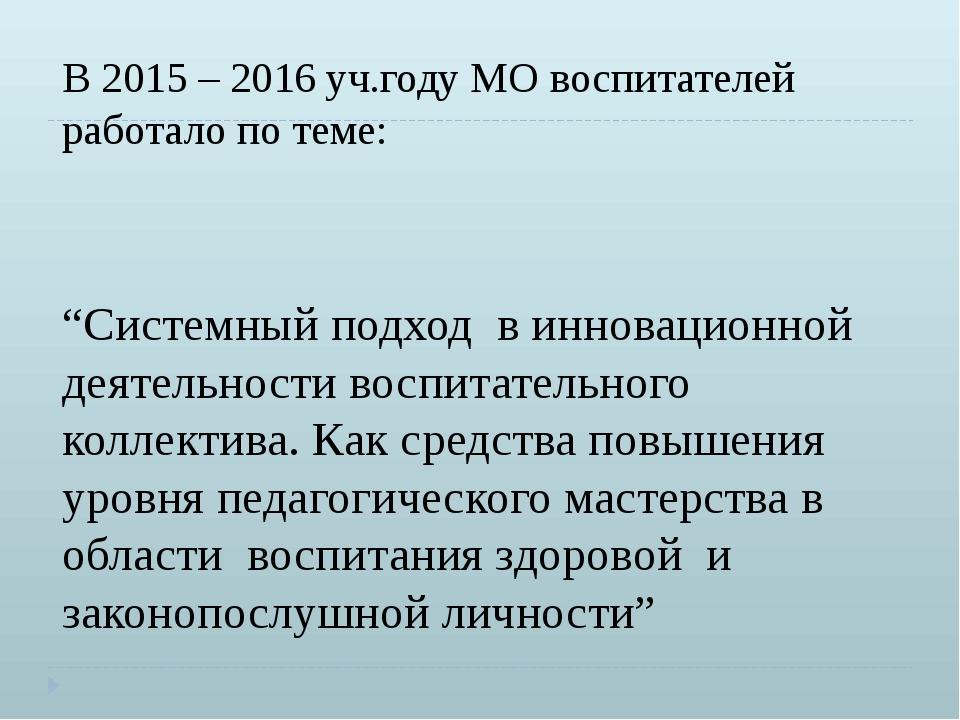 """В 2015 – 2016 уч.году МО воспитателей работало по теме: """"Системный подход в и..."""