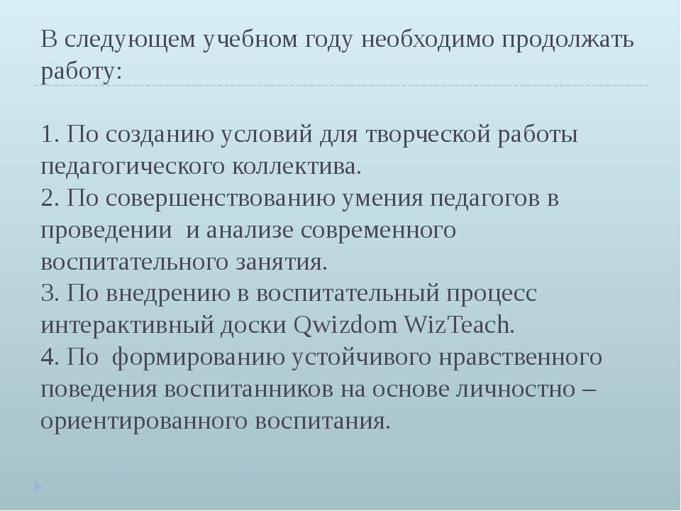 В следующем учебном году необходимо продолжать работу: 1. По созданию условий...