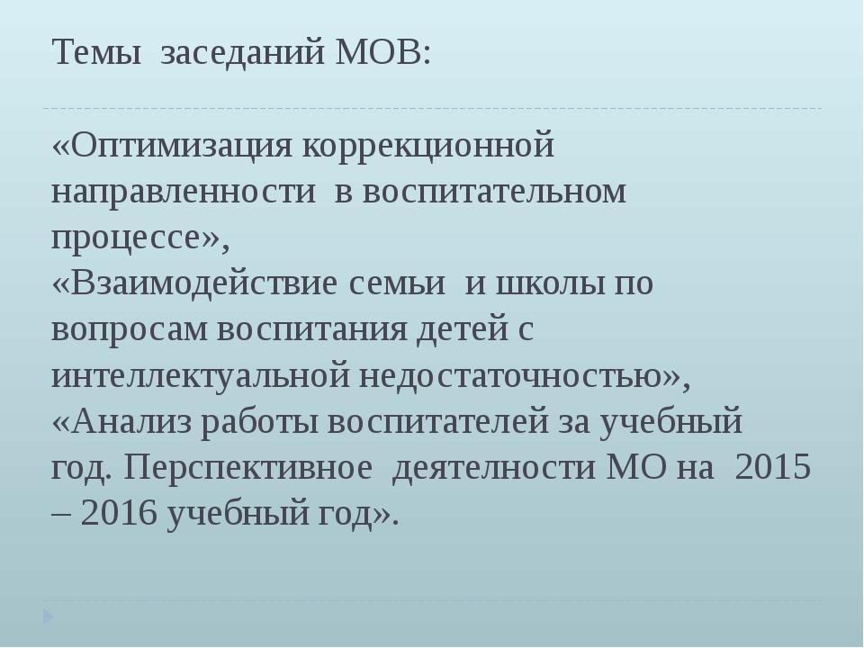 Темы заседаний МОВ: «Оптимизация коррекционной направленности в воспитательно...