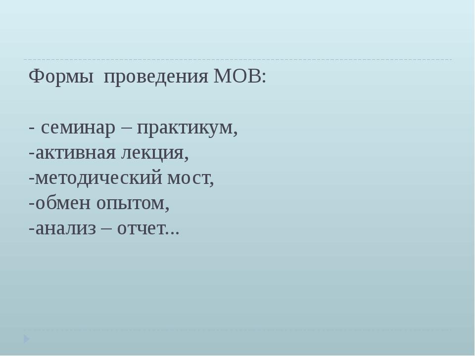 Формы проведения МОВ: - семинар – практикум, -активная лекция, -методический...