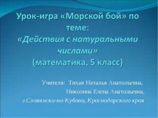 Учителя: Тихая Наталья Анатольевна, Николина Елена Анатольевна, г.Славянска-н