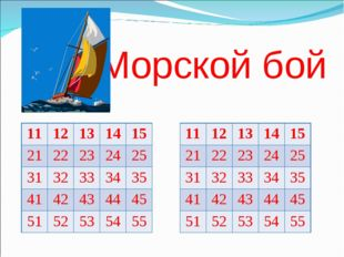 Морской бой 1112131415 2122232425 3132333435 4142434445 5152