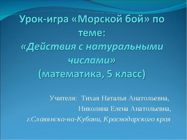 Учителя: Тихая Наталья Анатольевна, Николина Елена Анатольевна, г.Славянска-н...