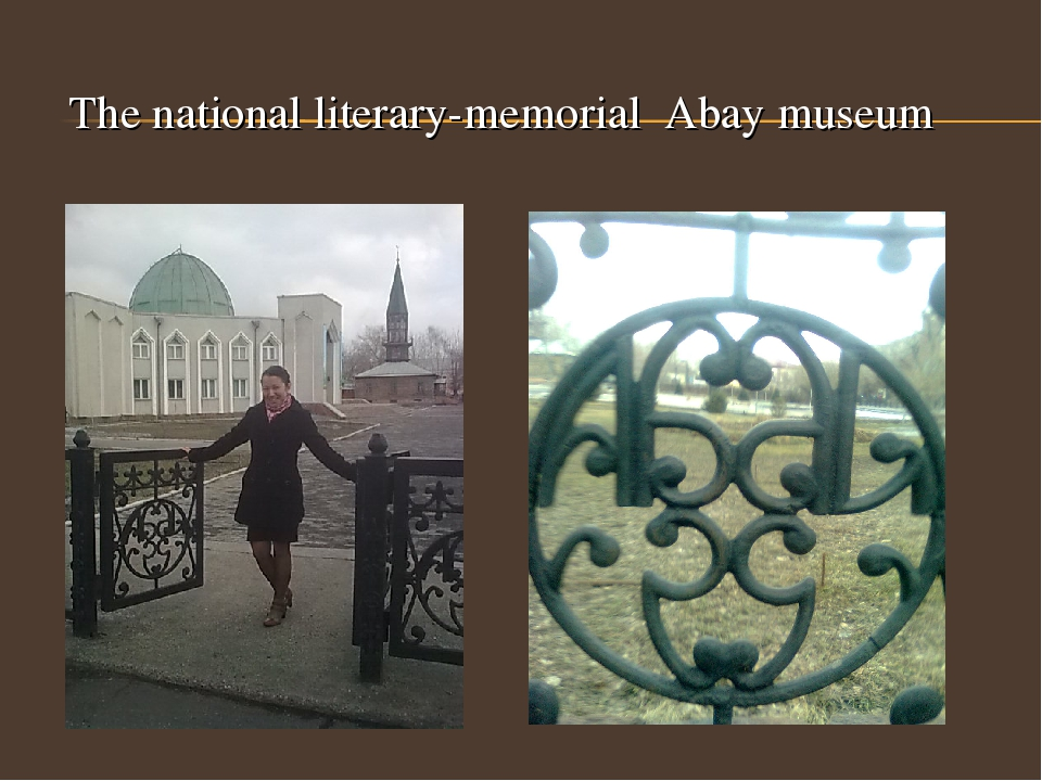 The national literary-memorial Abay museum
