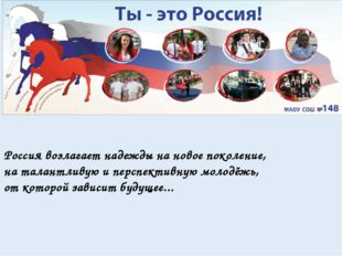 Россия возлагает надежды на новое поколение, на талантливую и перспективную м