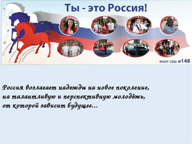 Россия возлагает надежды на новое поколение, на талантливую и перспективную м...