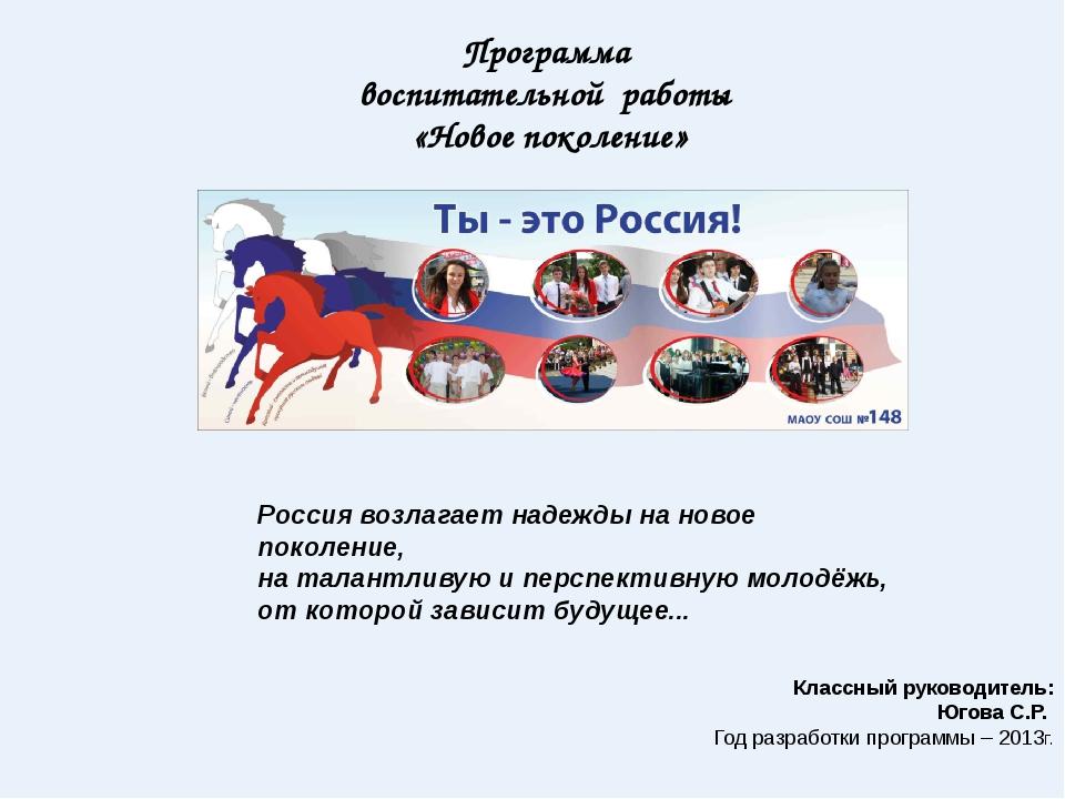 Программа воспитательной работы «Новое поколение» Классный руководитель: Югов...