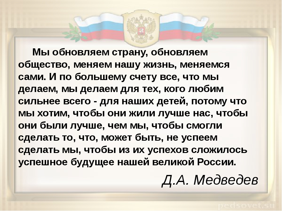 Д.А. Медведев Мы обновляем страну, обновляем общество, меняем нашу жизнь, ме...