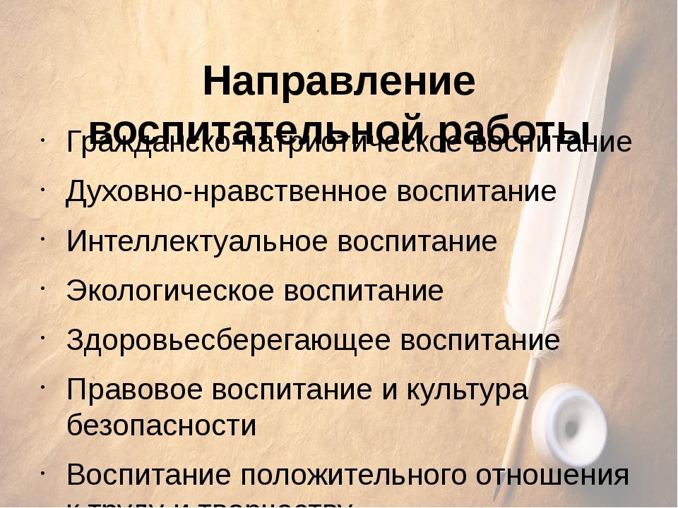 Направление воспитательной работы Гражданско-патриотическое воспитание Духов...