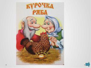 Жили – были дед да баба Курочка у них была, Но однажды золотое Старикам яйцо