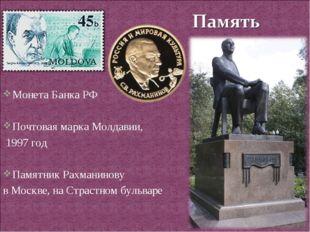 Монета Банка РФ Почтовая маркаМолдавии, 1997 год Памятник Рахманинову в Мо