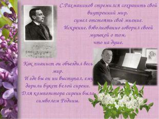 С.Рахманинов стремился сохранить свой внутренний мир, сумел отстоять своё мне
