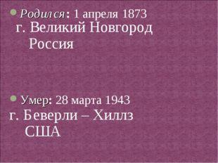 Родился:1 апреля 1873 г.Великий Новгород Россия Умер:28 марта 1943 г.Беве