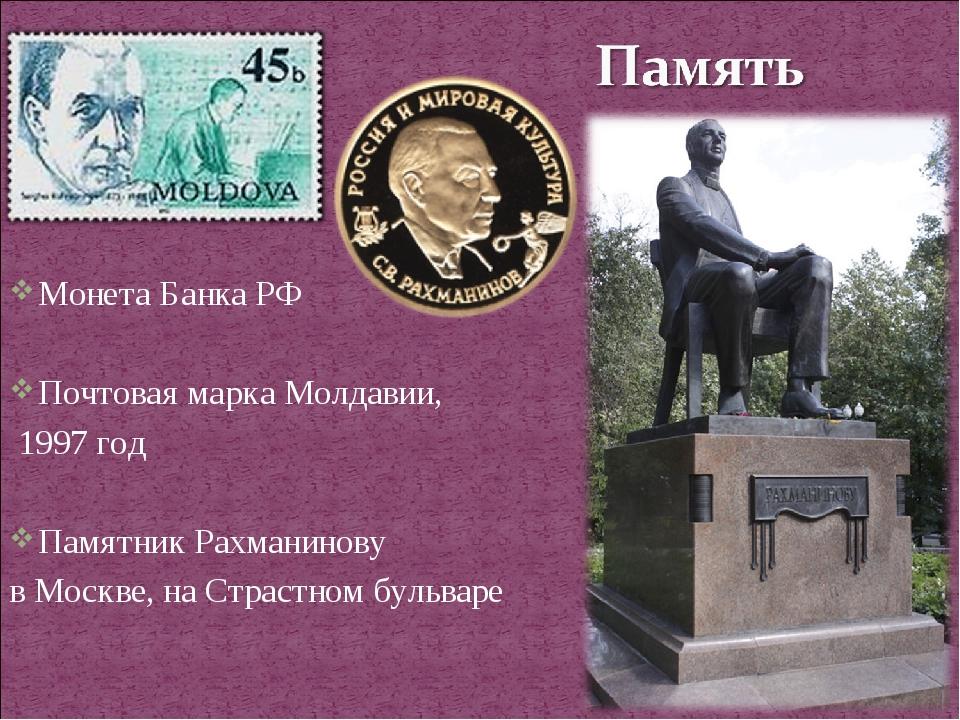 Монета Банка РФ Почтовая маркаМолдавии, 1997 год Памятник Рахманинову в Мо...