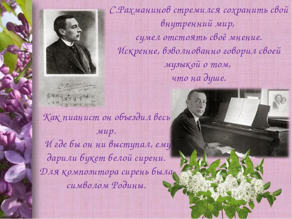 С.Рахманинов стремился сохранить свой внутренний мир, сумел отстоять своё мне...