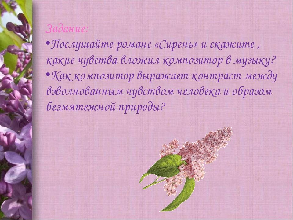 Задание: Послушайте романс «Сирень» и скажите , какие чувства вложил композит...
