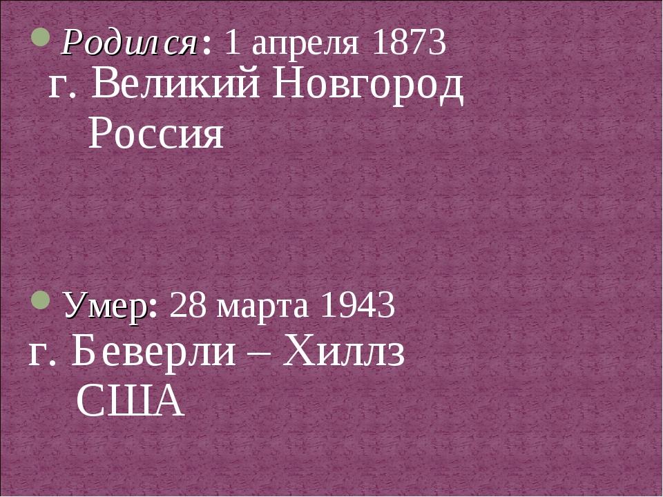 Родился:1 апреля 1873 г.Великий Новгород Россия Умер:28 марта 1943 г.Беве...