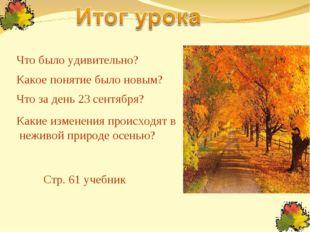 Какие изменения происходят в неживой природе осенью? Стр. 61 учебник Что был