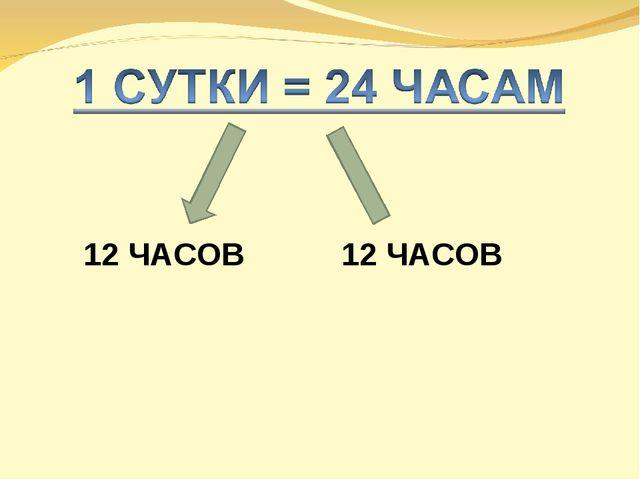 12 ЧАСОВ 12 ЧАСОВ