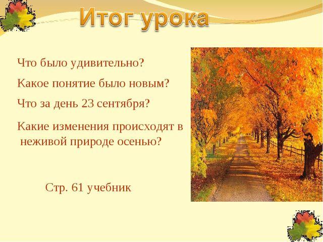 Какие изменения происходят в неживой природе осенью? Стр. 61 учебник Что был...