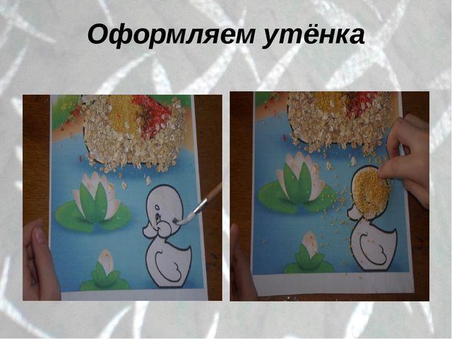 Оформляем утёнка