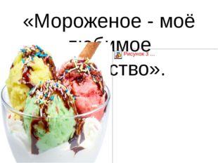 «Мороженое - моё любимое лакомство».