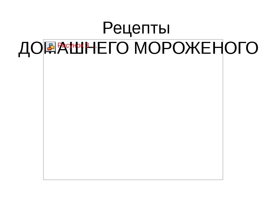 Рецепты ДОМАШНЕГО МОРОЖЕНОГО