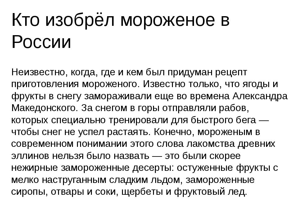 Кто изобрёл мороженое в России Неизвестно, когда, где и кем был придуман реце...