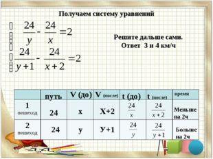 Получаем систему уравнений путь 24 24 V (до) х у V (после) Х+2 У+1 t (после)