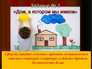Задание № 1 «Дом, в котором мы живем» Сформулируйте основные причины возникно