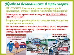 Правила безопасности в транспорте: НЕ СТОЯТЬ близко к краю платформы (ж/д тра