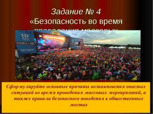 Задание № 4 «Безопасность во время проведения массовых мероприятий» Сформулир