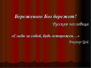 Береженого Бог бережет! Русская пословица «Следи за собой, будь осторожен…» В
