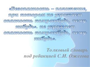 Толковый словарь под редакцией С.И. Ожегова