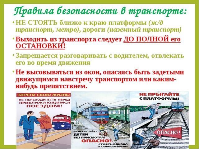 Правила безопасности в транспорте: НЕ СТОЯТЬ близко к краю платформы (ж/д тра...
