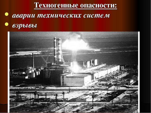 Техногенные опасности: аварии технических систем взрывы