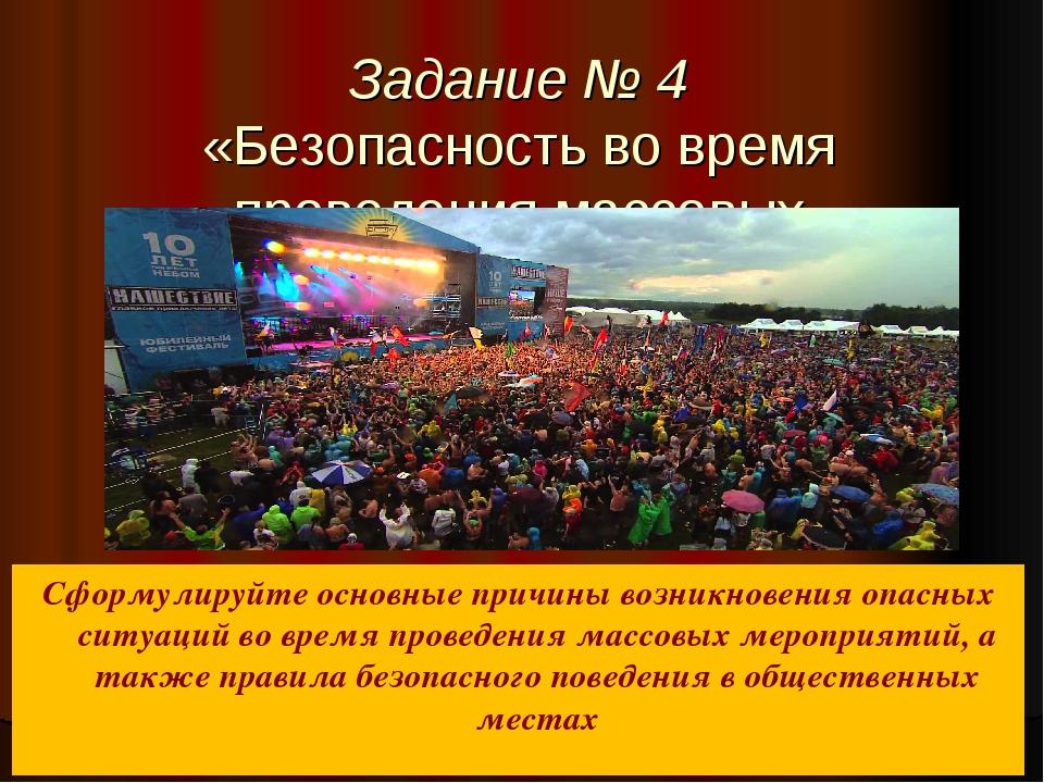 Задание № 4 «Безопасность во время проведения массовых мероприятий» Сформулир...