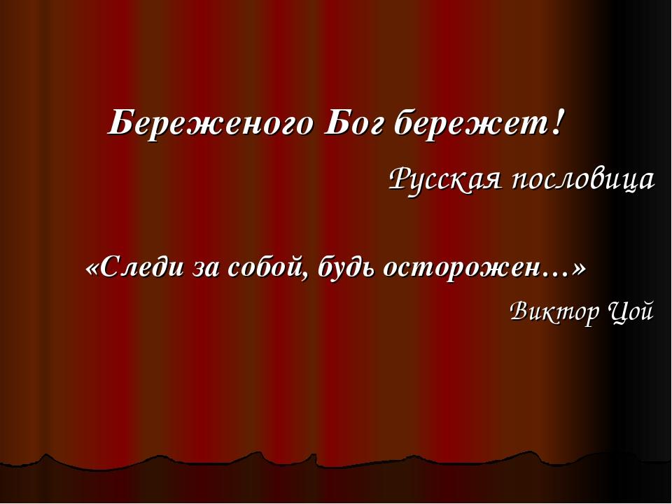 Береженого Бог бережет! Русская пословица «Следи за собой, будь осторожен…» В...