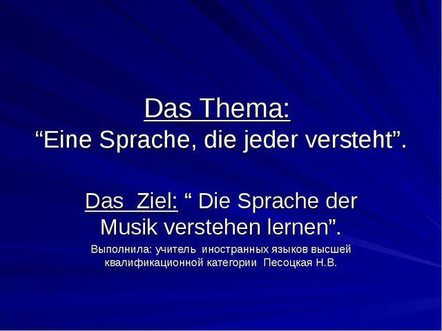 """Das Thema: """"Eine Sprache, die jeder versteht"""". Das Ziel: """" Die Sprache der Mu..."""