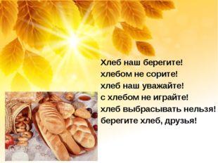 Хлеб наш берегите! хлебом не сорите! хлеб наш уважайте! с хлебом не играйте!